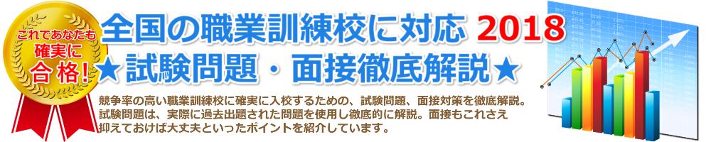 大阪 職業訓練 試験問題 数学-問2(平成28年5月19日実施) 普通課程 | 職業訓練 試験問題徹底解説