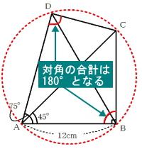tokyo-sugaku-h24-07-q2-5