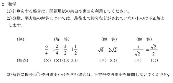tokyo-sugaku-h25-07-q1-1