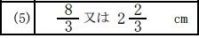 tokyo-sugaku-h25-07-q2-4