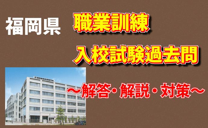 福岡県の職業訓練の入校試験問題