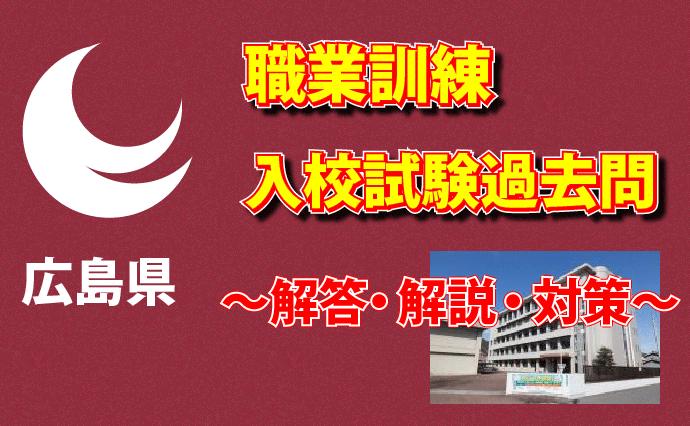 広島職業訓練の入校試験過去問題