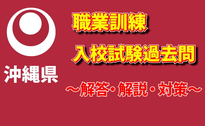 沖縄県の職業訓練選考試験過去問題