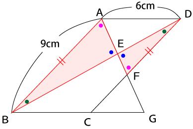 三角形の相似