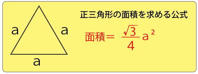 正三角形の面積を求める公式