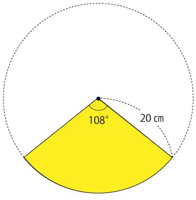 真円と扇形
