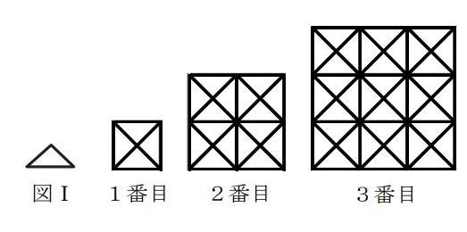 直角二等辺三角形を使った図