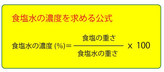食塩水の濃度を求める公式