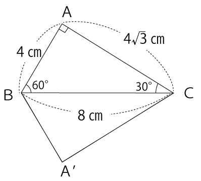 特別な三角形の各辺の長さ