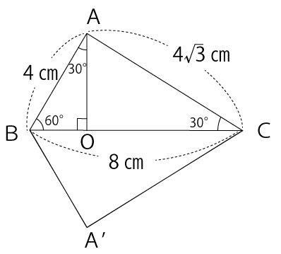 特別な直角三角形を作る