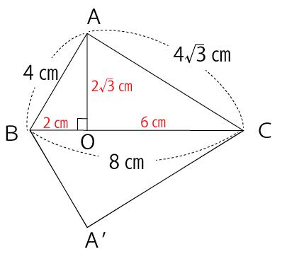 特別な直角三角形の各辺の長さ