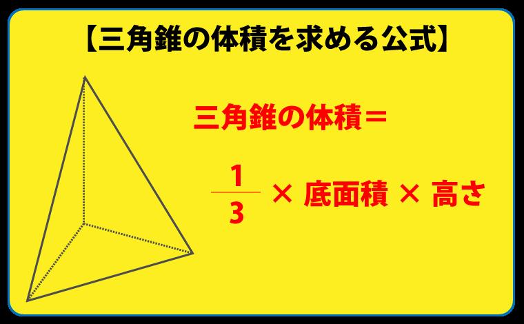 三角錐の体積を求める公式