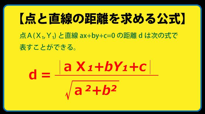 点と直線の距離を求める公式