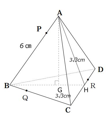 三角錐の図形
